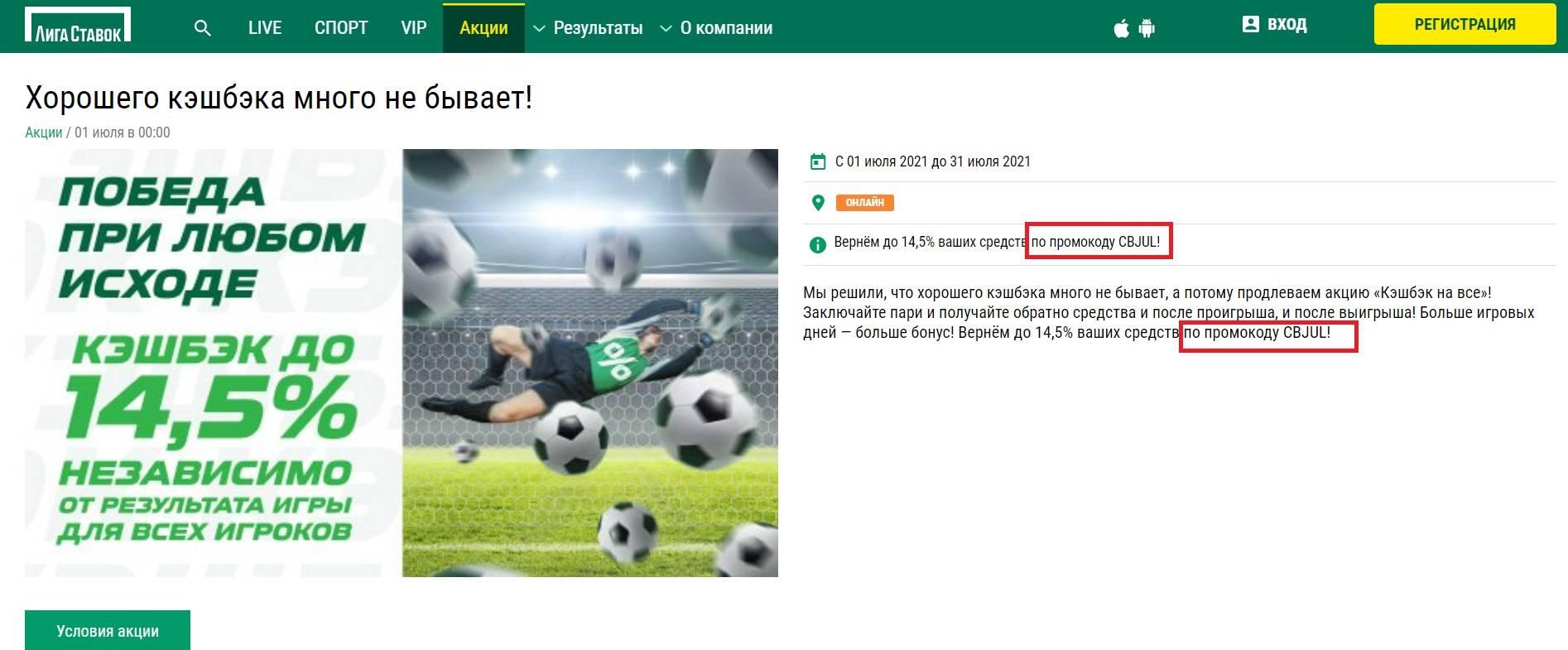 rabochij besplatnyj aktualnyj promokod BK Liga Stavok ru