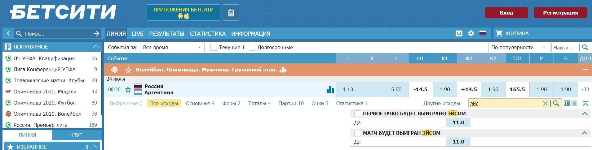 stavki na ejsy volejbol betcity ru
