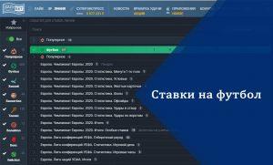 stavki na futbol v BK baltbet ru