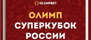 supercup russia 2021
