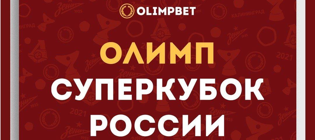 «Зенит» и «Локомотив» завтра разыграют первый трофей сезона. Всё, что нужно знать о Суперкубке России по футболу
