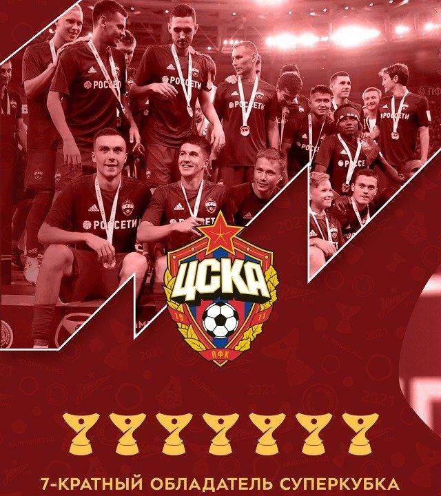 supercup russia cska