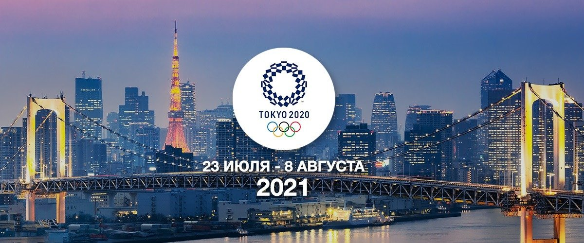 tokuo japan 2020