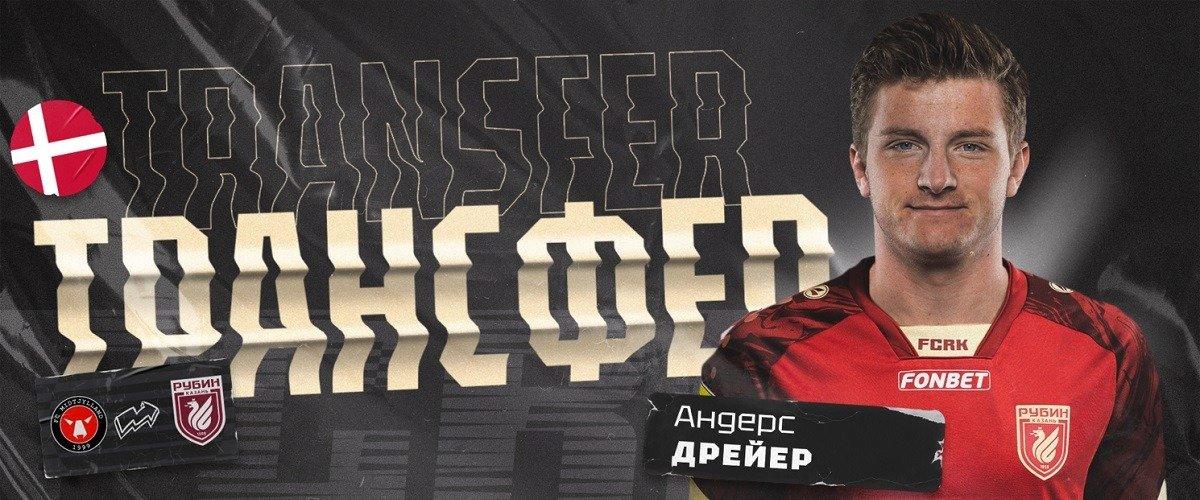 Датский вингер Андерс Дрейер стал игроком казанского «Рубина»
