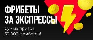 BK BetBoom nachislyaet fribety za stavki na match Liverpul CHelsi