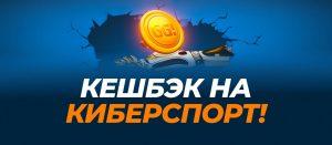 BK GGBet nachislyaet 15 keshbek za stavki na kibersport