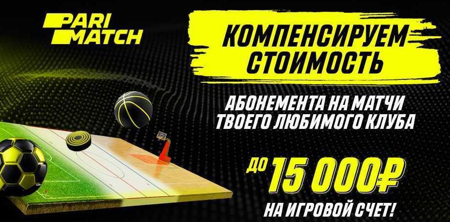 BK Parimatch kompensiruet stoimost abonementa dlya rossijskih bolelshhikov