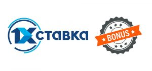 Otygrysh bonusa na pervyj depozit v BK 1xstavka ru