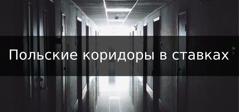 Polskie koridory v stavkah na sport