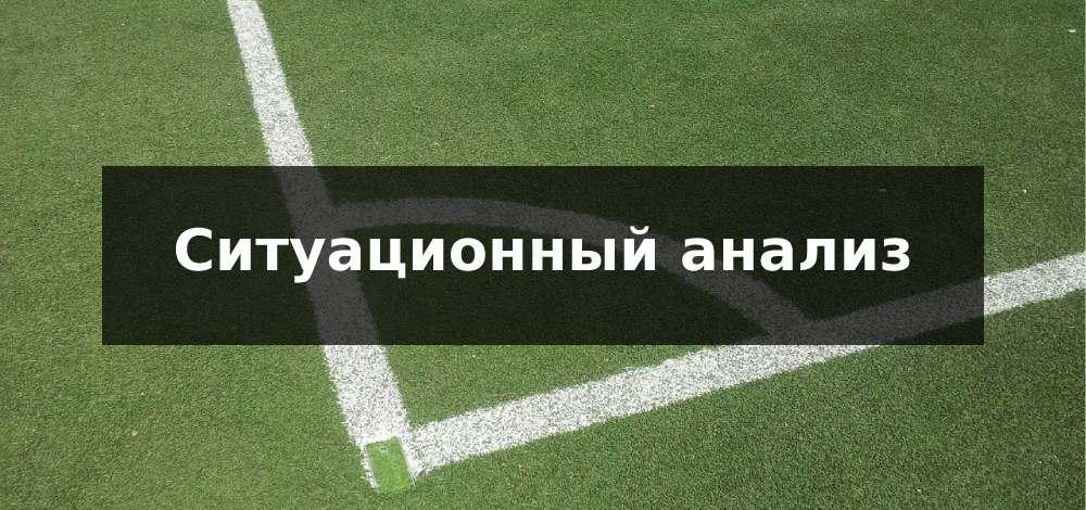 Situatsionnyj analiz v stavkah na sport