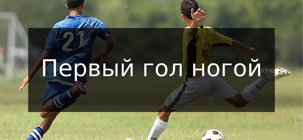 Strategiya stavok Pervyj gol nogoj v futbole