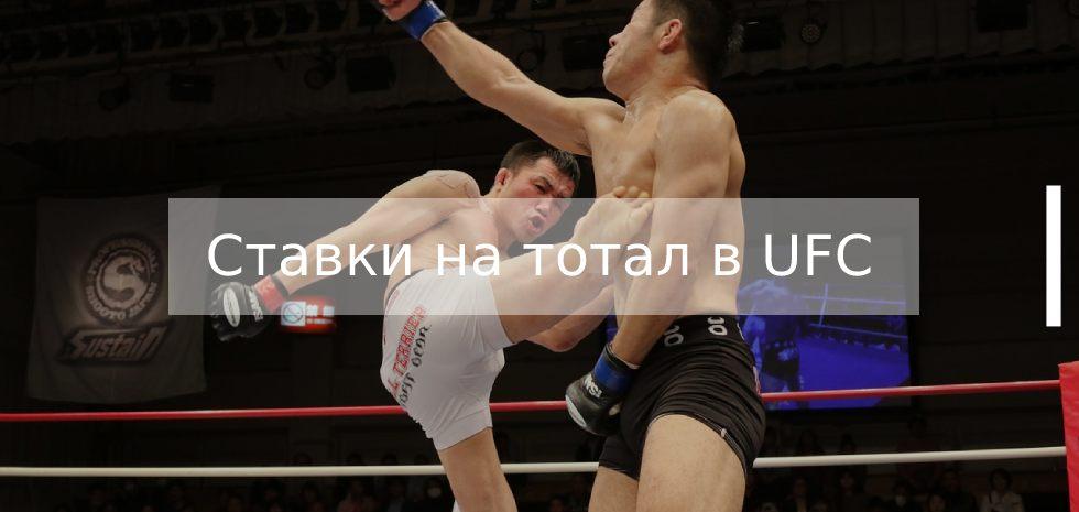 Total v stavkah na UFC