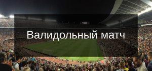 Validolnyj match CHto eto takoe v stavkah na futbol