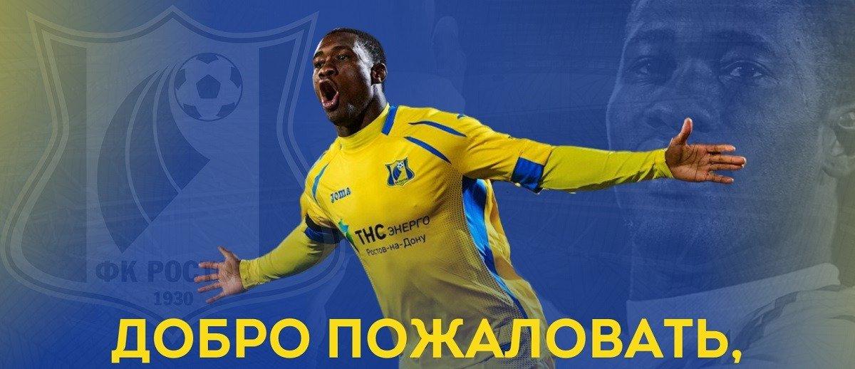 ФК «Ростов» объявил о возвращении в клуб защитника Баштуша, ранее он выступал за «Лацио»