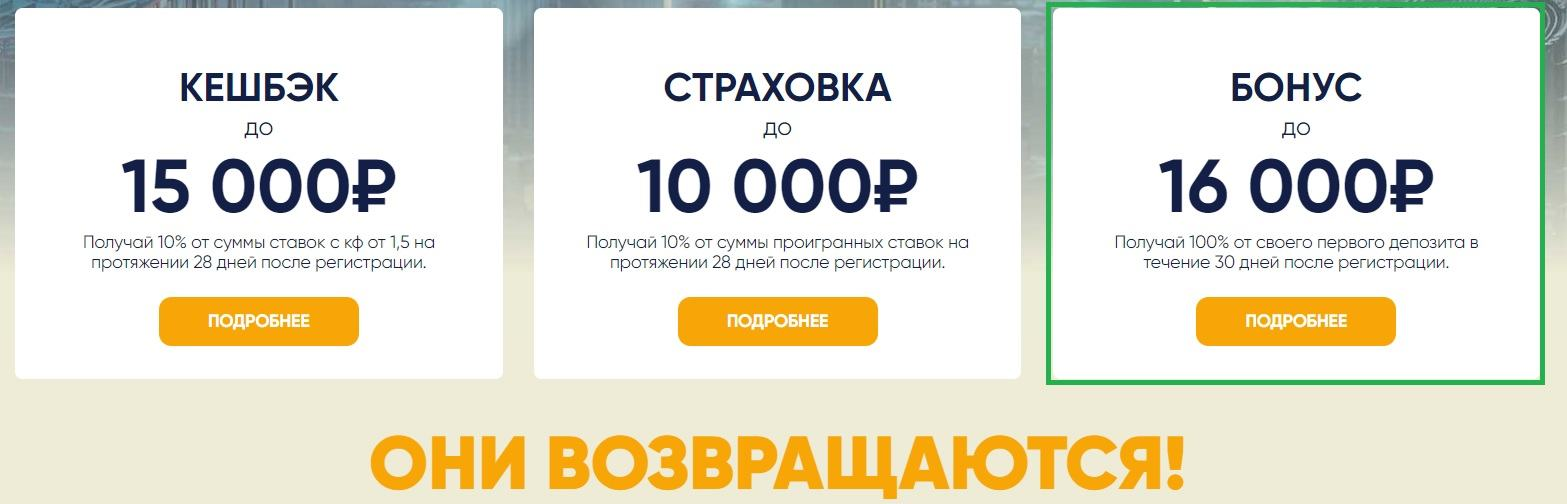 bonus 1xstavka 16 000 rublej na pervyj depozit