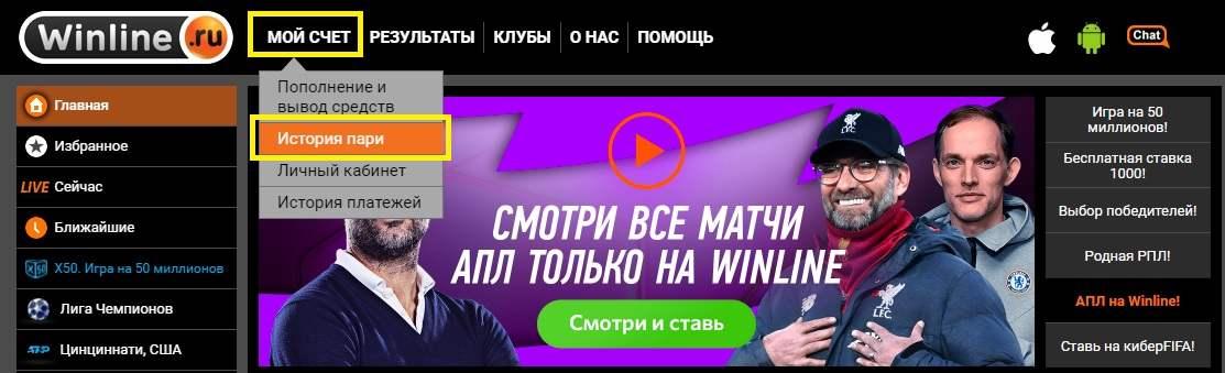 istoriya pari winline ru