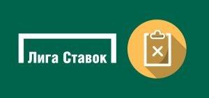 otmena stavki v BK Liga Stavok ru