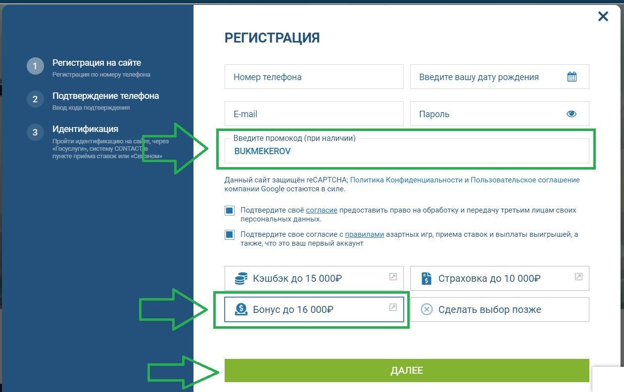 registratsiya poluchenie bonusa aktivatsiya promokoda 1xstavka ru