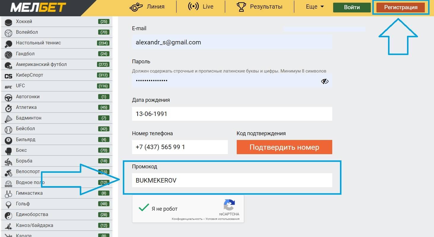 registratsiya s promokodom BK Melbet ru
