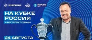 russia cup viktor gusev