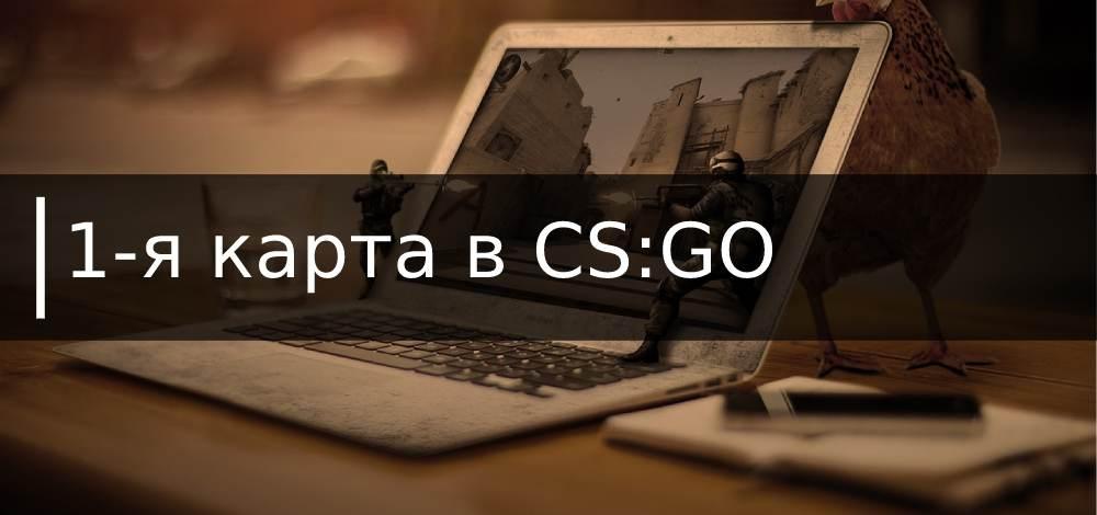 1-я карта CS:GO. Виды и особенности ставок