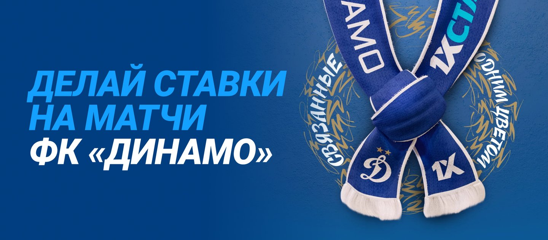 BK 1hStavka razygryvaet prizy za stavki na FK Dinamo Moskva