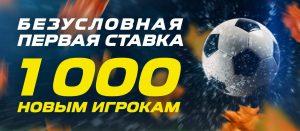 BK Liga Stavok darit 1 000 rublej novym klientam
