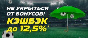 BK Liga Stavok nachislyaet 12.5 keshbek za stavki