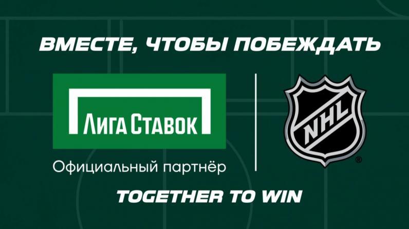 BK Liga Stavok zaklyuchila partnerskoe soglashenie s NHL
