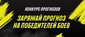 BK Parimatch razygryvaet 150 000 rublej v konkurse prognozov na UFC