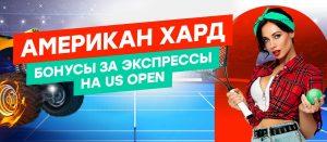 BK Pin UP.ru razygryvaet 250 000 rublej za vyigryshnye stavki na tennis