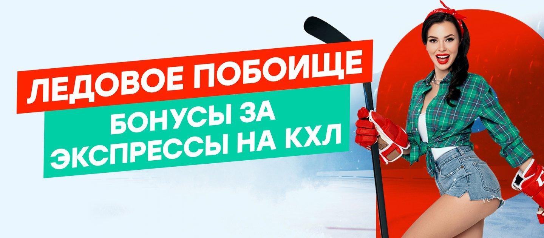 BK Pin Up.ru razygryvaet 500 000 rublej za vyigryshnye stavki na matchi KHL