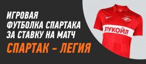 BK Vinlajn darit futbolku FK Spartak za stavku na match Ligi Evropy