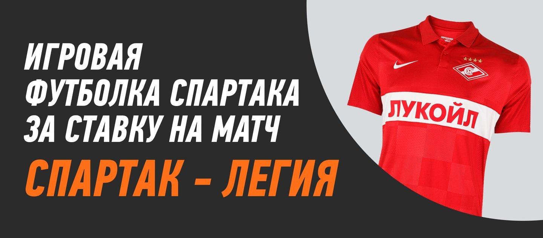 БК Винлайн дарит футболку ФК «Спартак» за ставку на матч Лиги Европы
