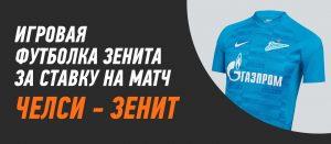 BK Vinlajn darit futbolku FK Zenit za stavku na match Ligi CHempionov