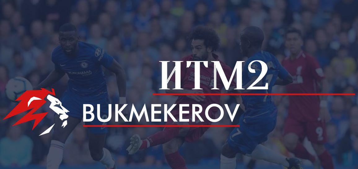 ITM2 chto znachit stavka i kak ona rasschityvaetsya v bukmekerskoj kontore