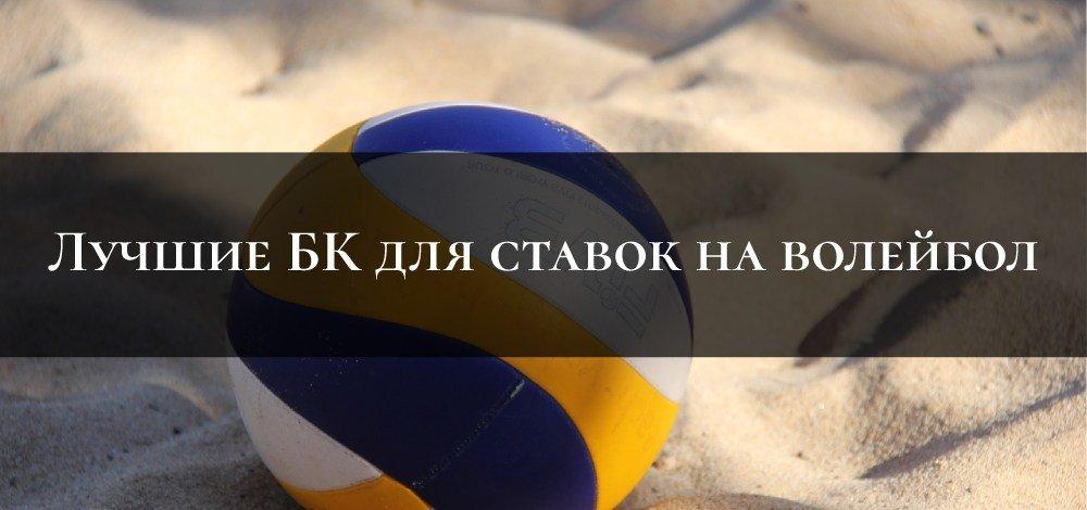 Luchshie bukmekery dlya stavok na volejbol v Rossii