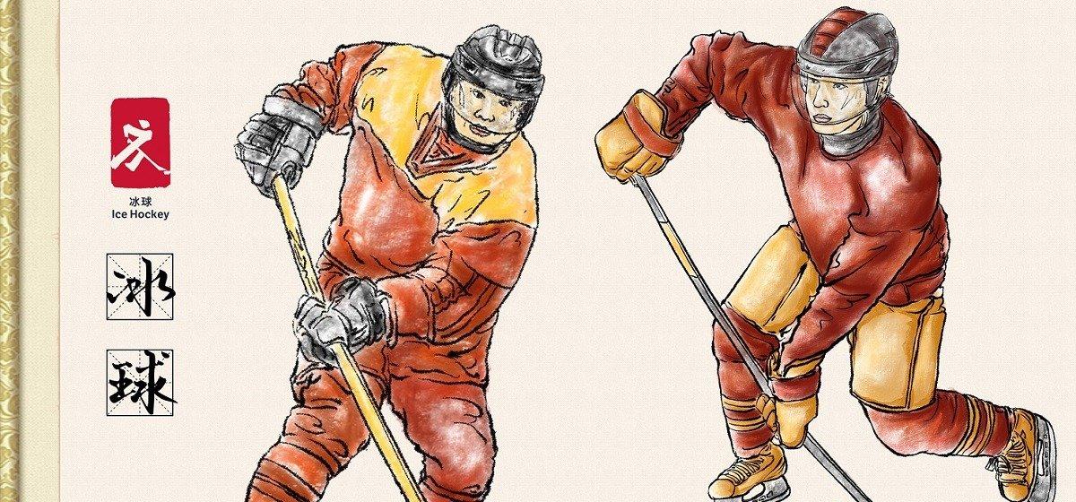 beijing 2022 ice hockey