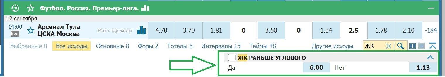 zhk ranshe uglovogo stavka v BK betcity ru