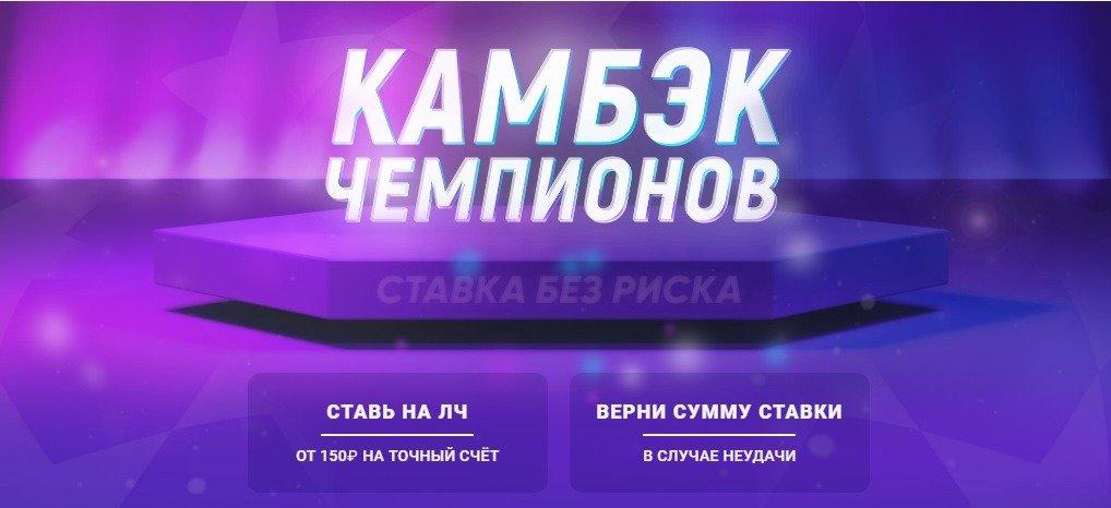 BK 1hStavka zapustila aktsiyu Kambek chempionov