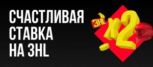 BK BetBoom nachislyaet bonus do 5 000 rublej za stavki na 3HL