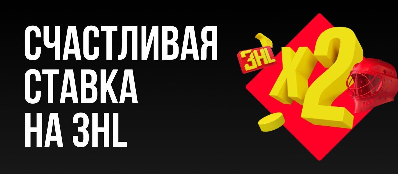 БК BetBoom начисляет бонус до 5 000 рублей за ставки на 3HL