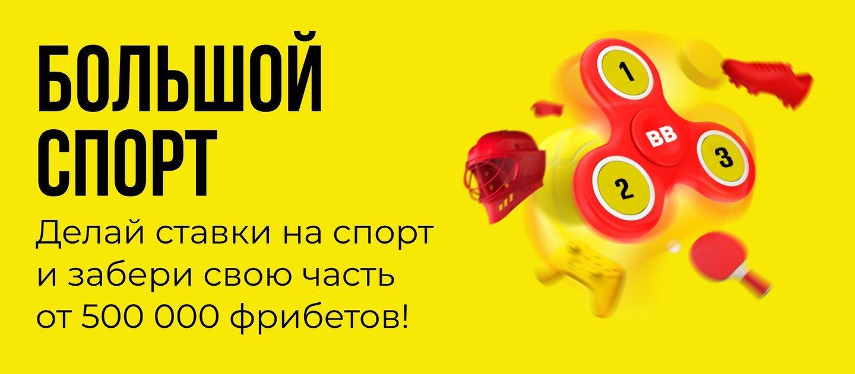 BK BetBoom razygryvaet 500 000 rublej za stavki