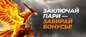 BK GGBet nachislyaet bonusy za stavki na turnir The International 10