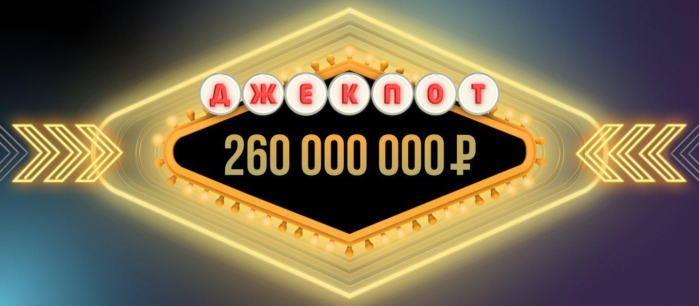 BK Liga Stavok razygryvaet bolee 260 000 000 rublej