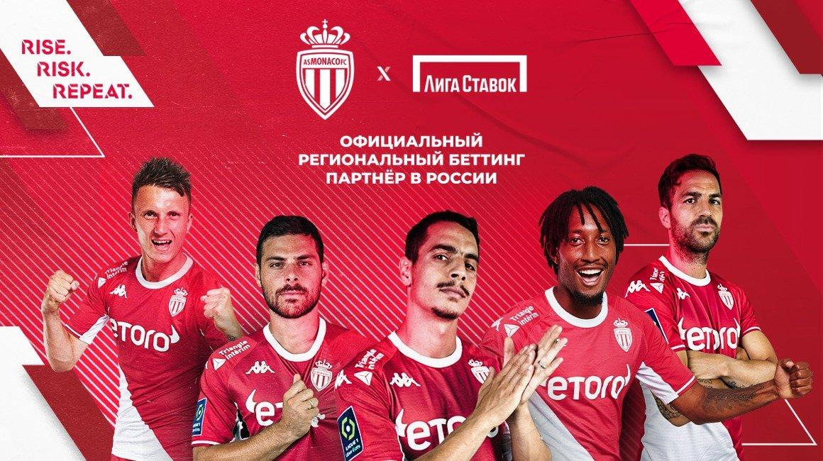 BK Liga Stavok stala partnerom Monako