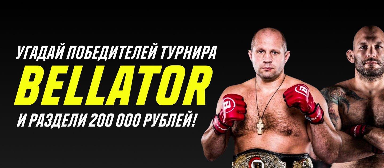 BK Parimatch razygryvaet 200 000 rublej za stavki na boj Fedora Emelyanenko