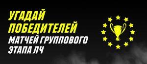BK Parimatch razygryvaet 300 000 rublej za vernyj prognoz na matchi Ligi CHempionov