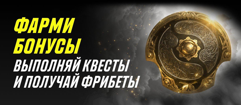 BK Parimatch razygryvaet fribety do 10 000 rulej za kvesty na turnir The International 10