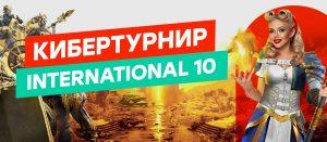 BK Pin Up.ru razygryvaet 250 000 rublej za vyigryshnye ekspressy na turnir po Dota 2